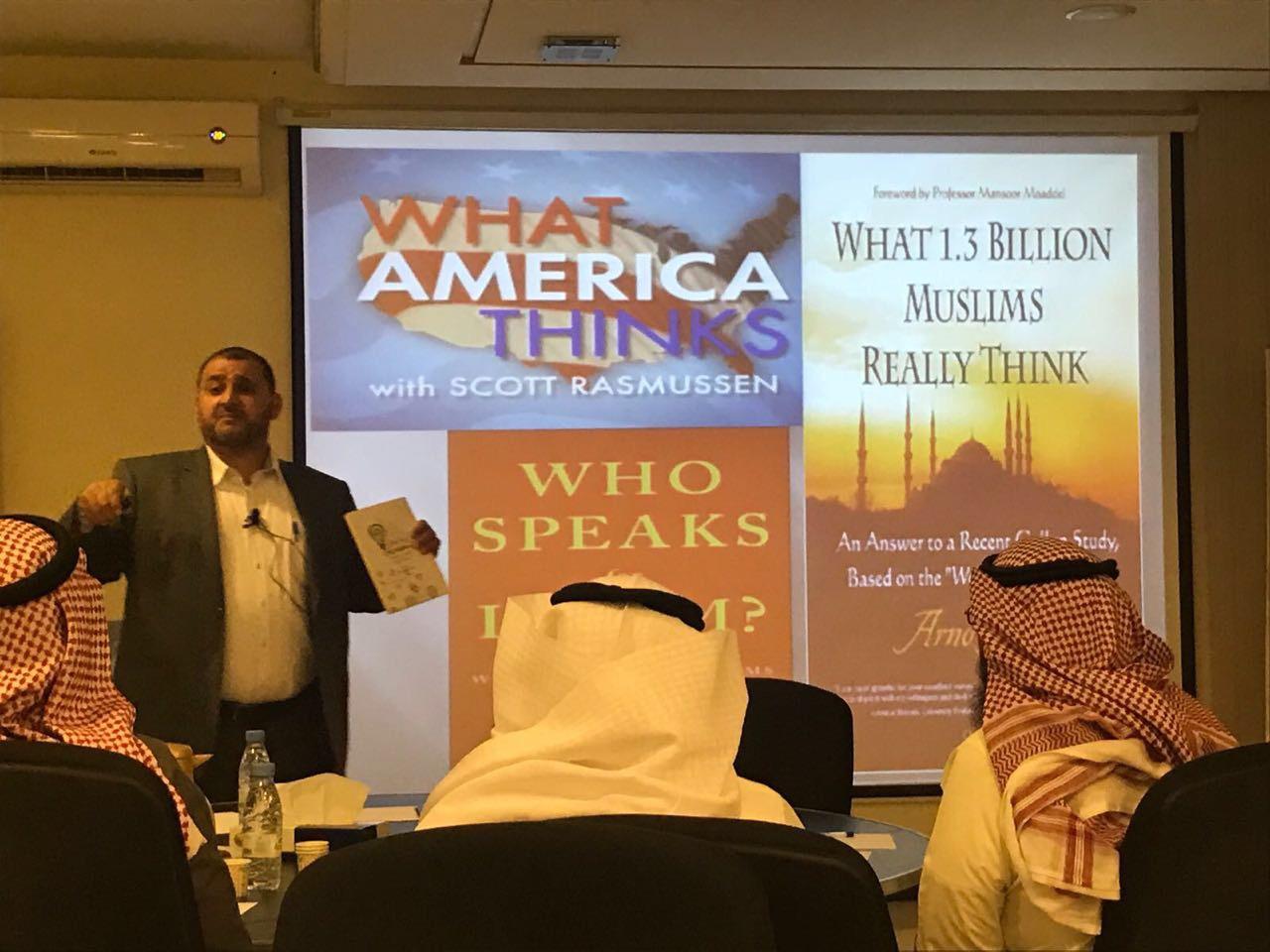 """في الرياض، عرض دراسة استطلاعية ضمن كتاب"""" كيف يفكر ..."""